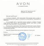 Avon_podyaka1