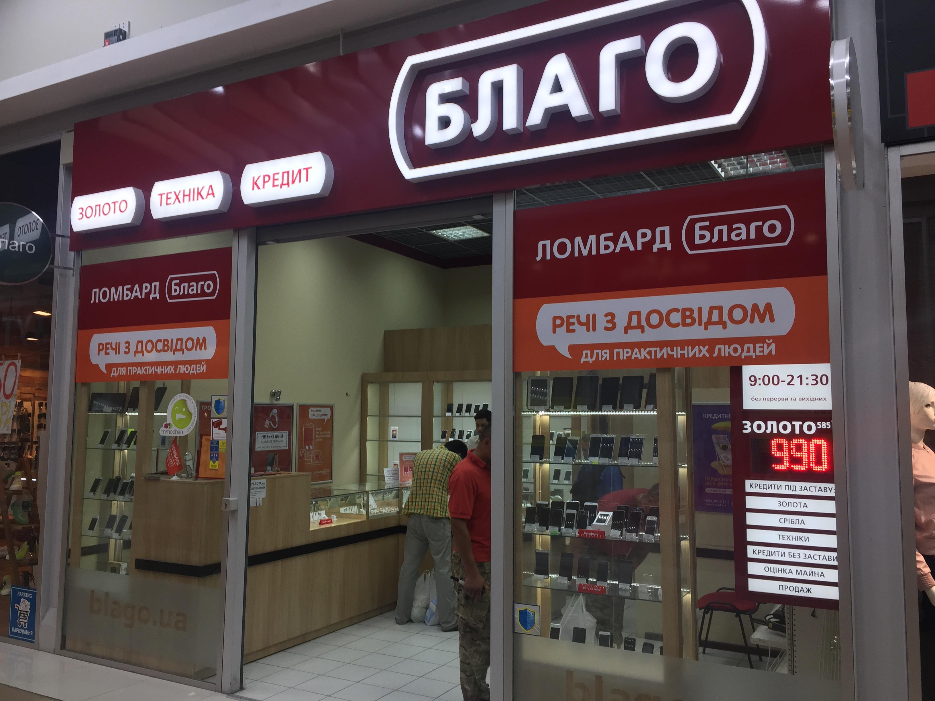 Официальный купить благо москва ломбард технику сайт ломбард часы пермь